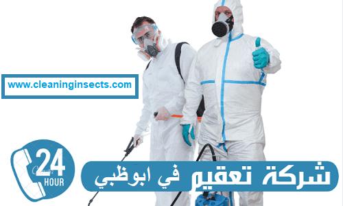 شركة تعقيم في ابوظبي 0588572030 تعقيم منازل فلل شقق مكاتب من فيروس كورونا بافضل مواد