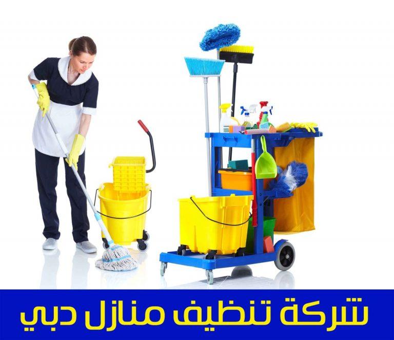 شركة تنظيف في دبي 0588572030 تنظيف كنب و سجاد في دبي – شركة درة البيت